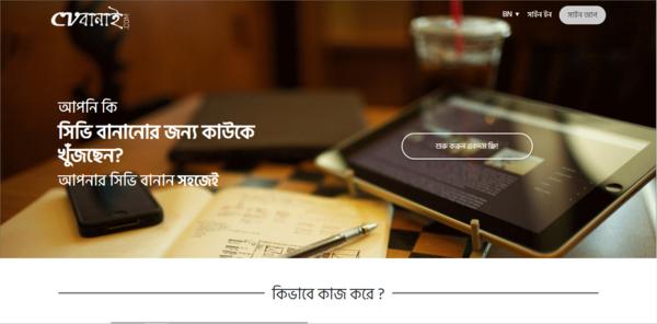 CVBanai.com | My First Web Application